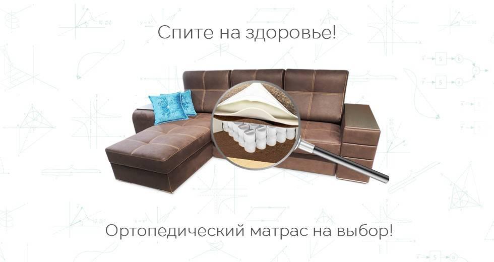 Куплю Диван С Ортопедическим Матрасом Московская Область